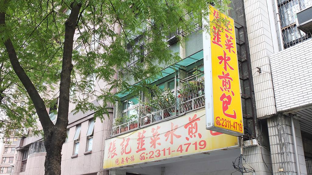 20130322張記韭菜水煎包 (1)