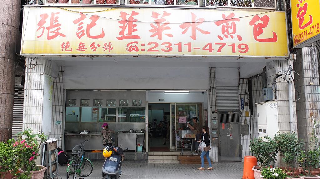 20130322張記韭菜水煎包 (2)