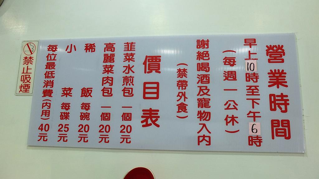 20130322張記韭菜水煎包 (5)