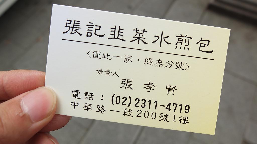 20130322張記韭菜水煎包 (12)