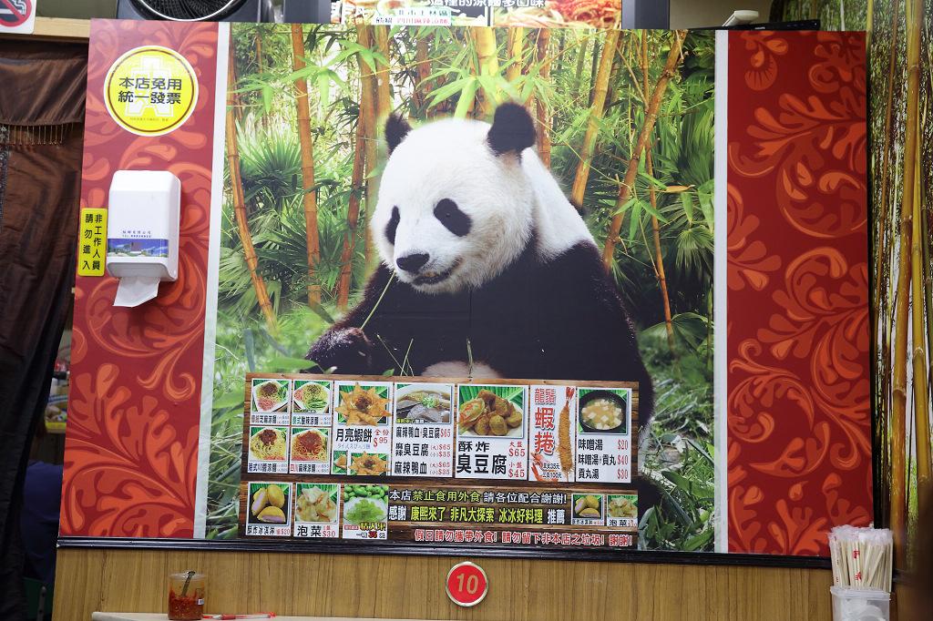 20130322熊貓涼麵 (8)