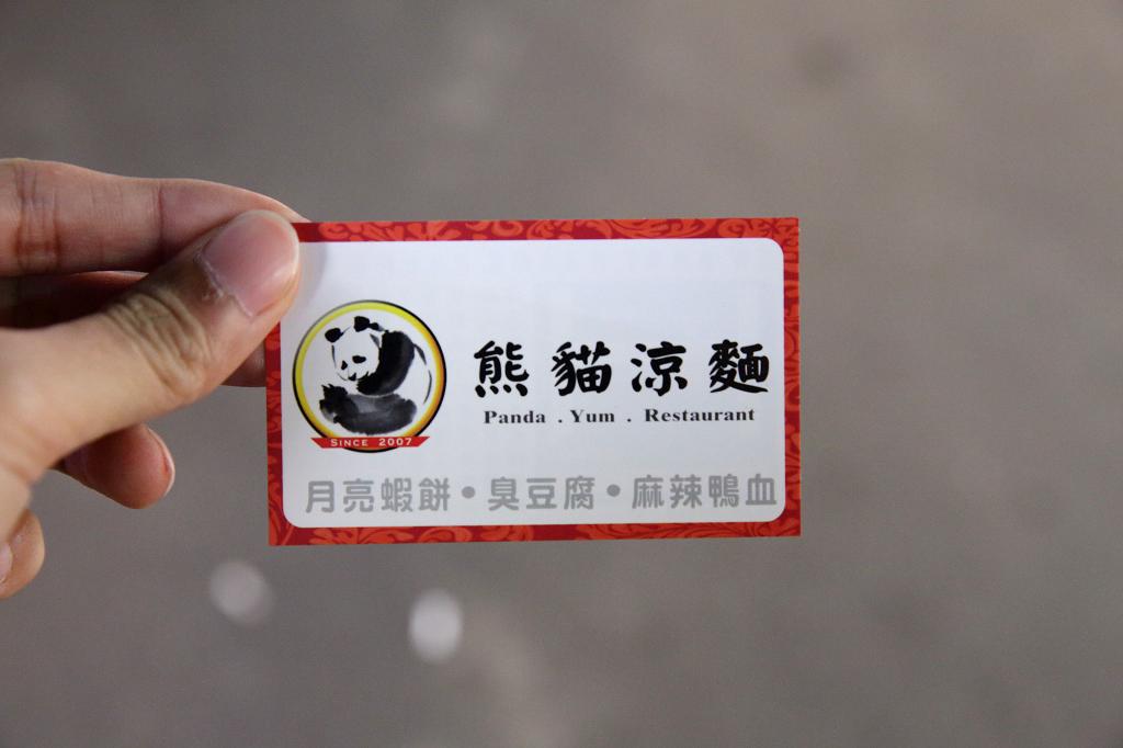 20130322熊貓涼麵 (18)