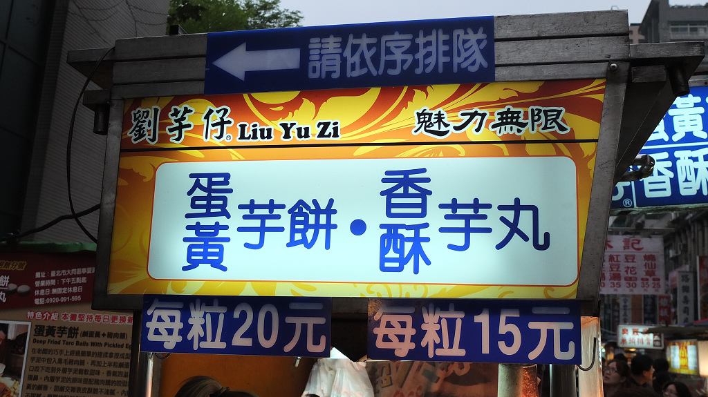 20130324劉芋仔 (3)
