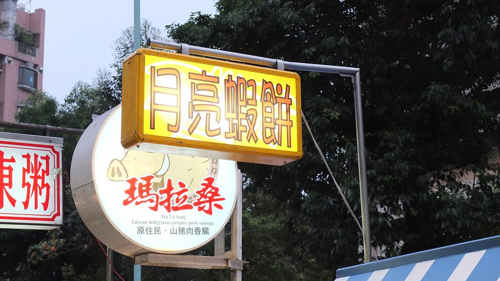 20130324山東赤肉蒸餃+月亮蝦餅 (5)