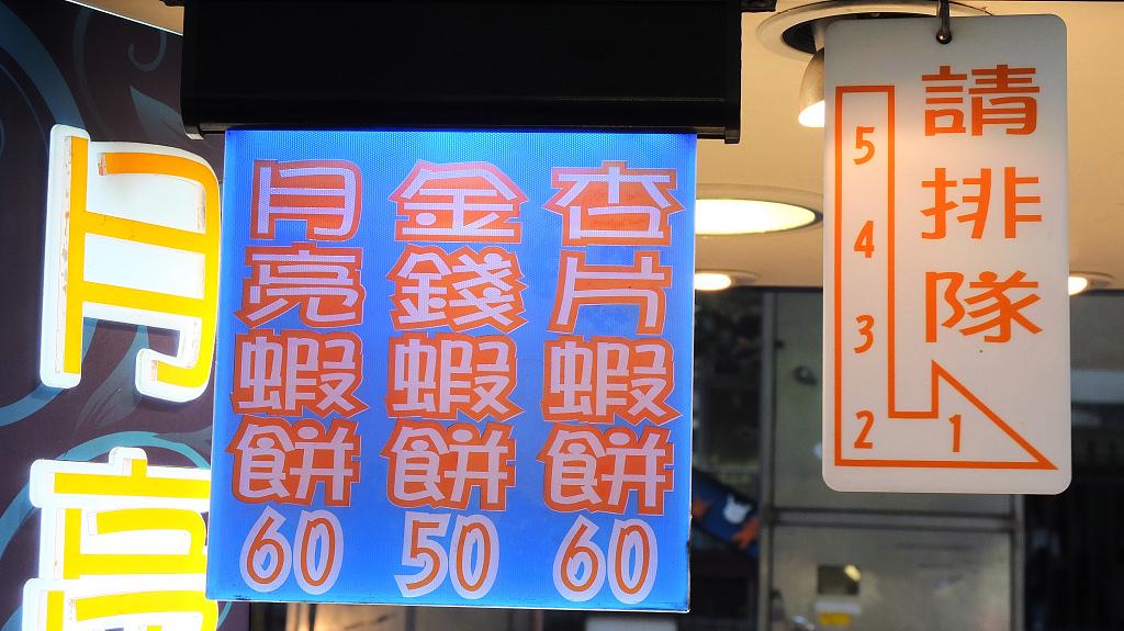 20130324山東赤肉蒸餃+月亮蝦餅 (7)