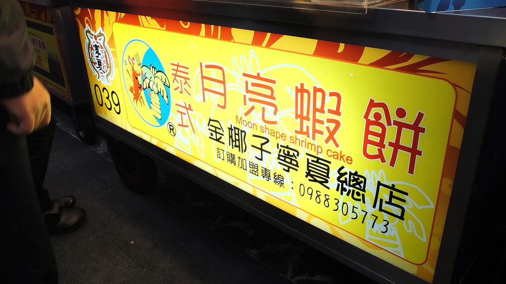 20130324山東赤肉蒸餃+月亮蝦餅 (9)