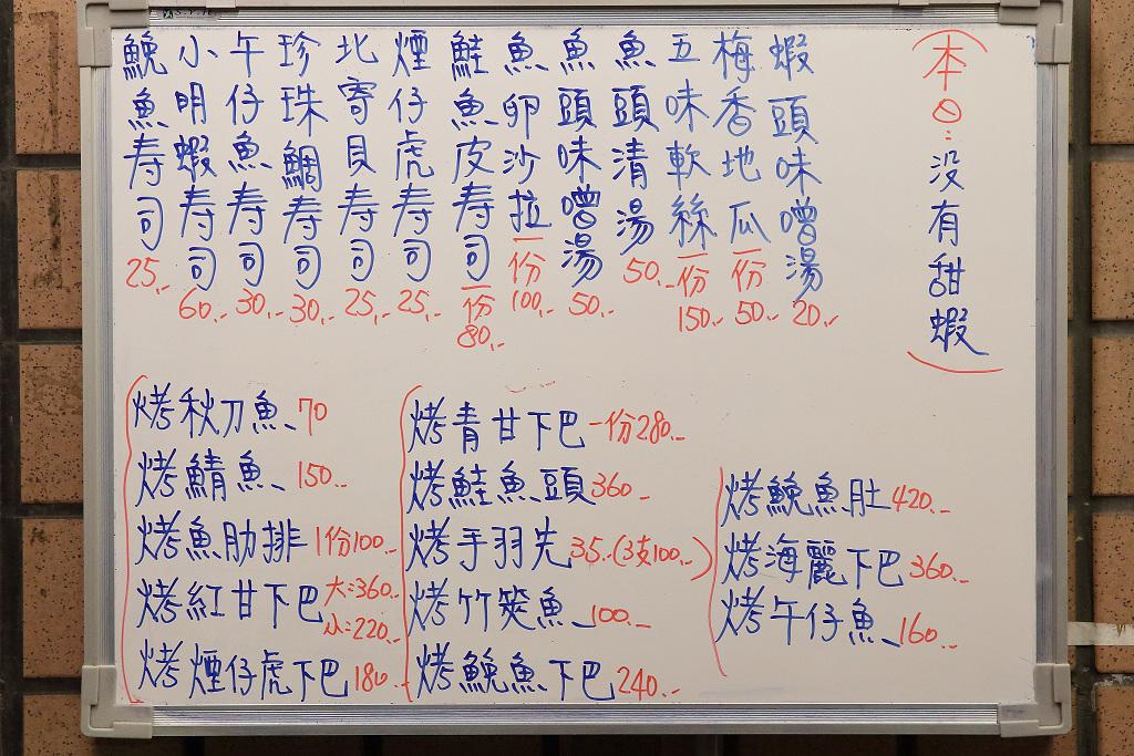 20130402玄武壽司 (5)