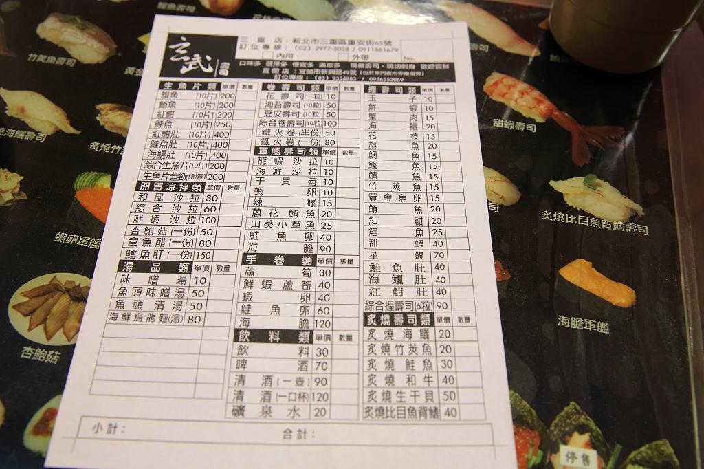 20130402玄武壽司 (8)