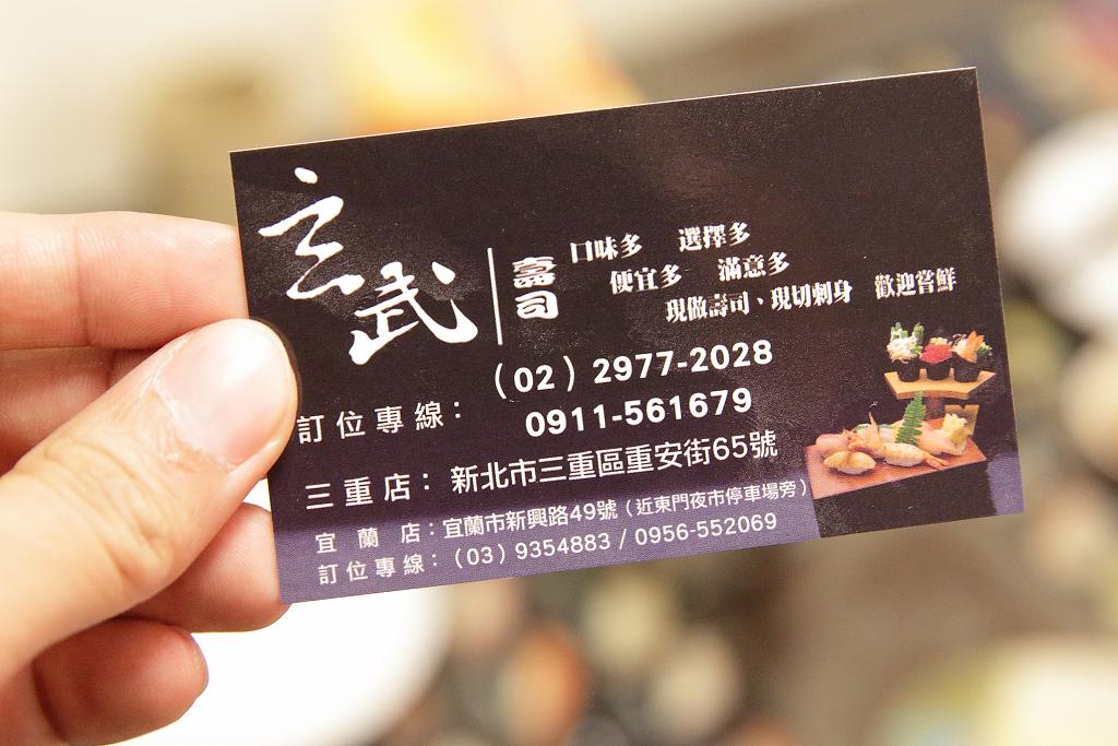 20130402玄武壽司 (30)