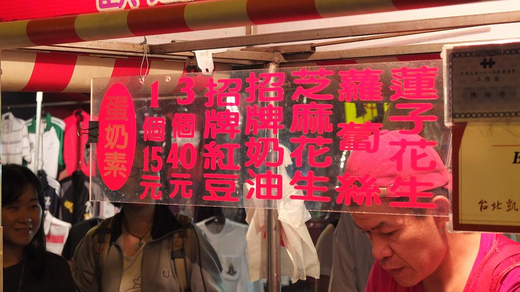 20130319丸田飛碟燒 (4)