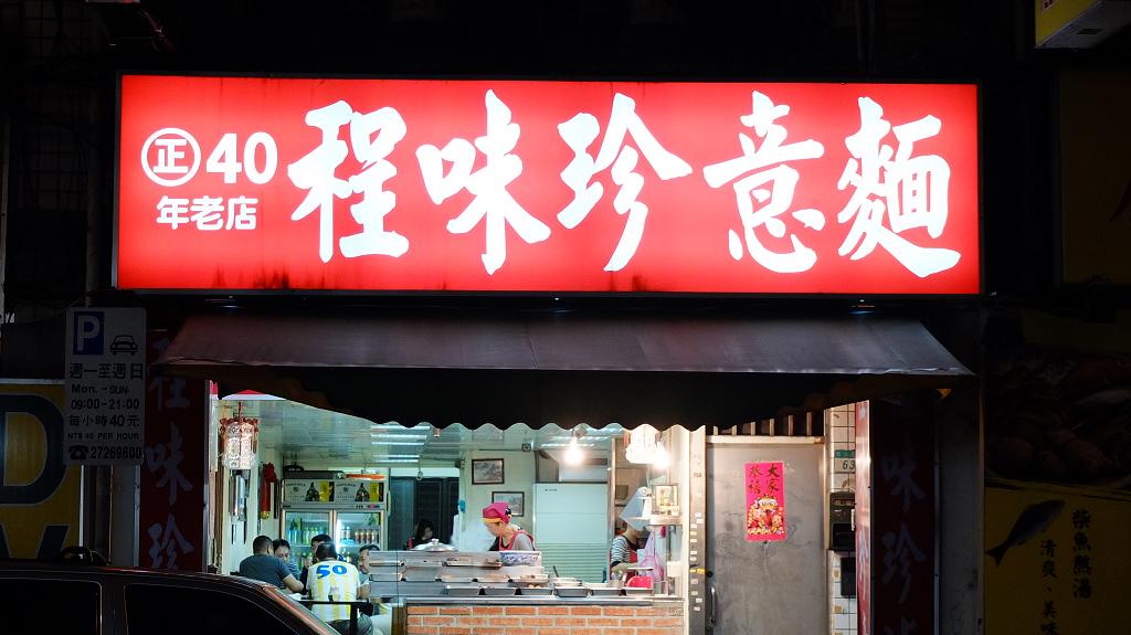 20130406程味珍意麵 (1)