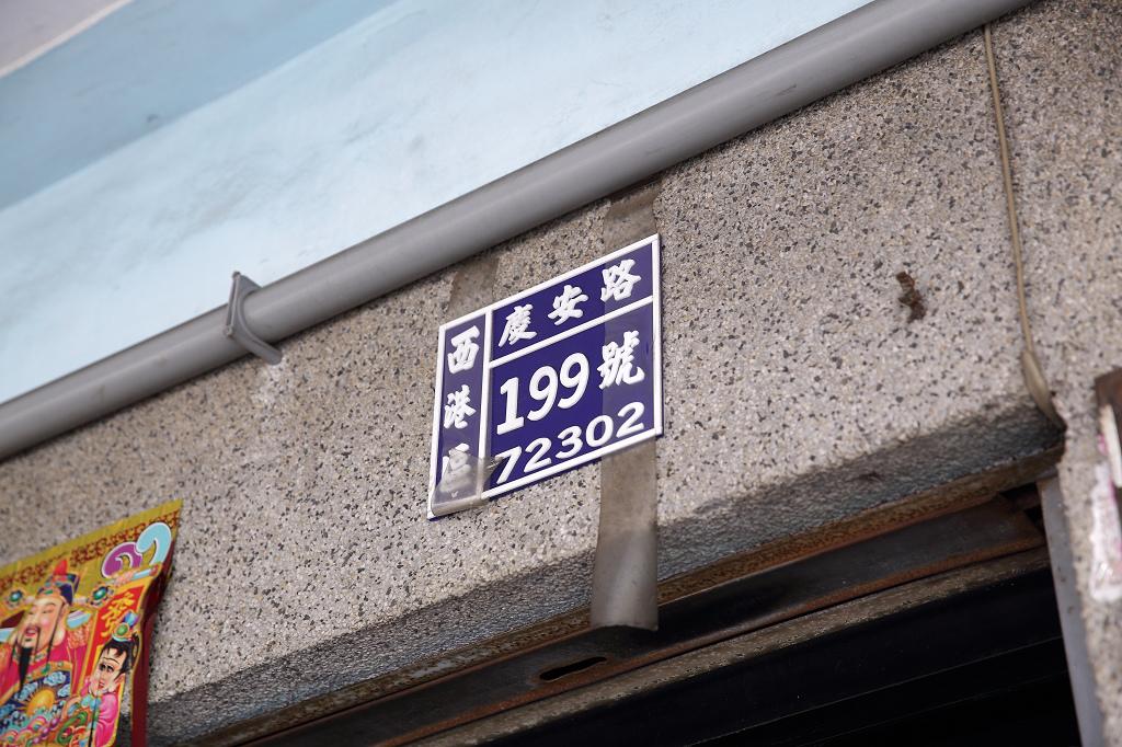 20130410西港三寶之無名蛋餅 (8)