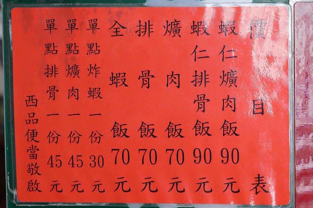 20130410西港三寶之西品經濟便當 (6)