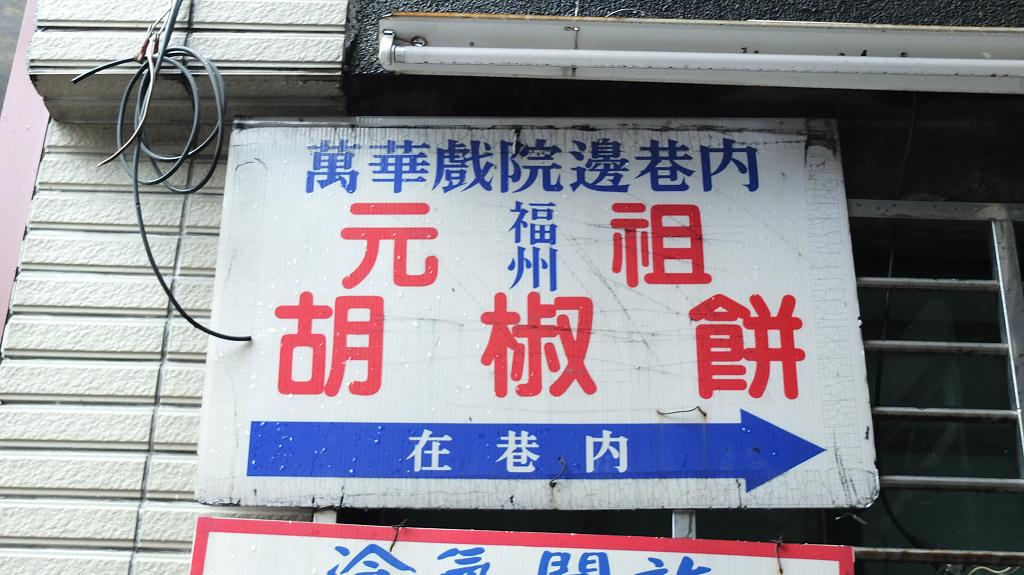 20130413元祖胡椒餅 (1)