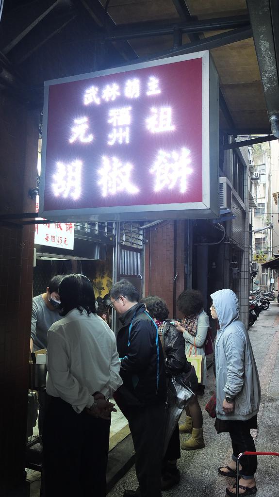 20130413元祖胡椒餅 (2)