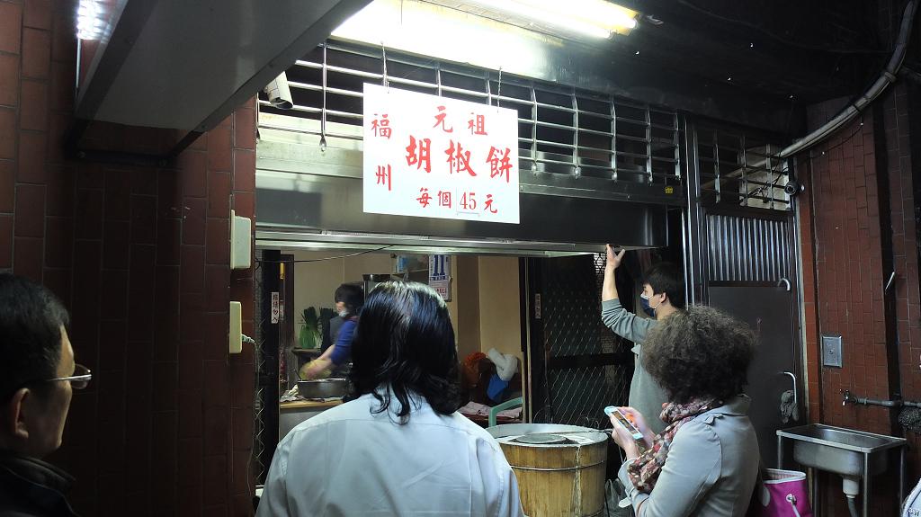 20130413元祖胡椒餅 (4)
