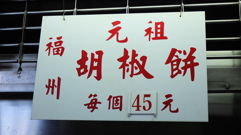 20130413元祖胡椒餅 (5)