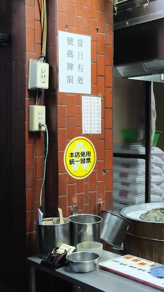 20130413元祖胡椒餅 (9)