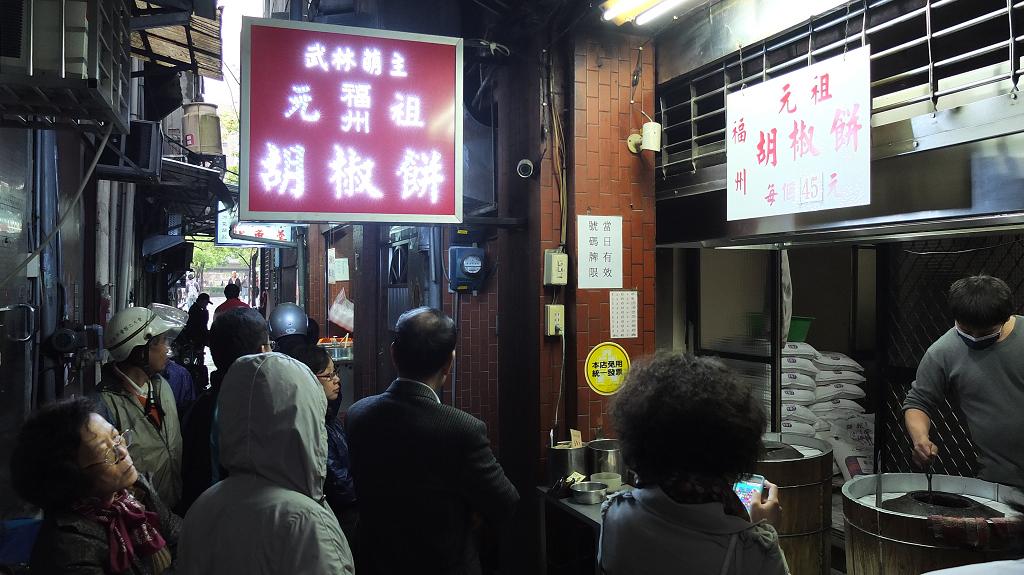 20130413元祖胡椒餅 (10)