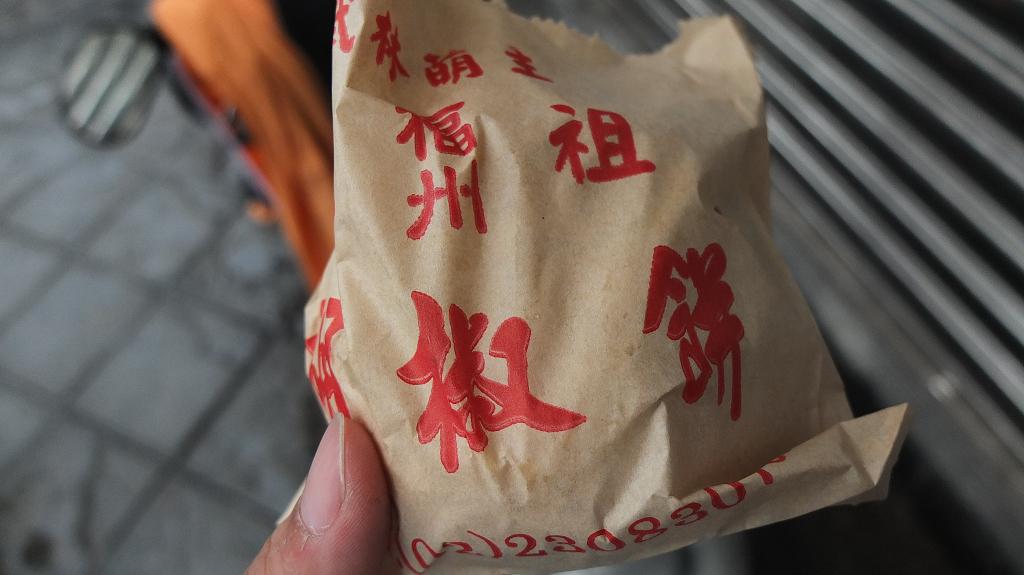 20130413元祖胡椒餅 (14)
