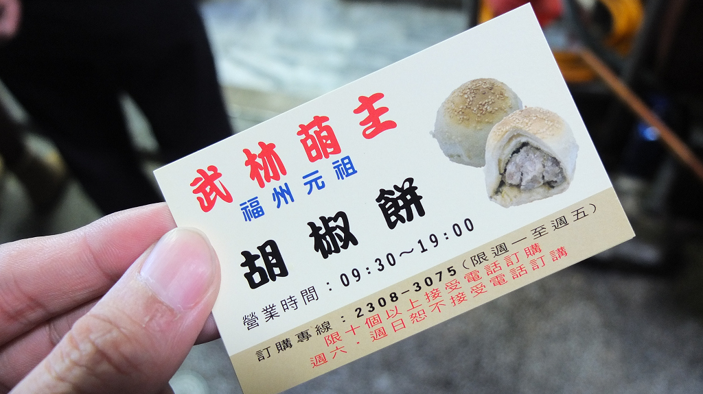 20130413元祖胡椒餅 (17)
