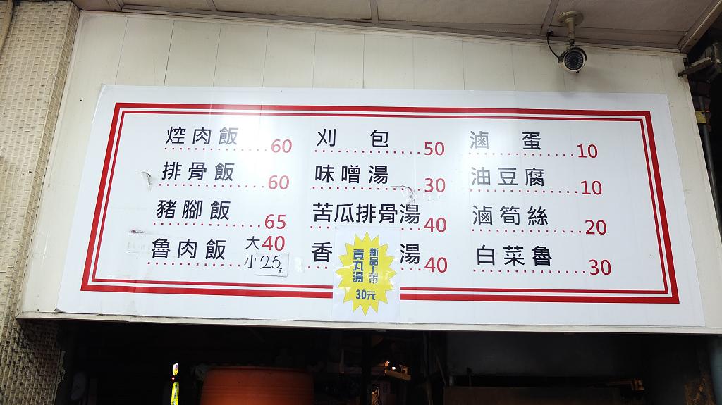 20130421龍恩控肉飯 (3)
