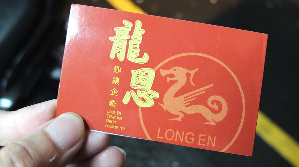 20130421龍恩控肉飯 (15)