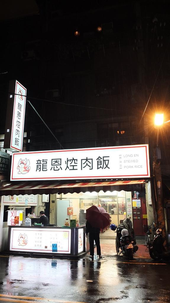 20130421龍恩控肉飯 (16)