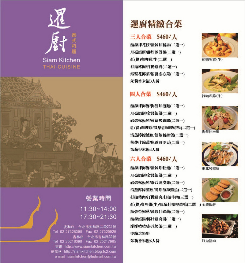 20130422暹廚 (6)
