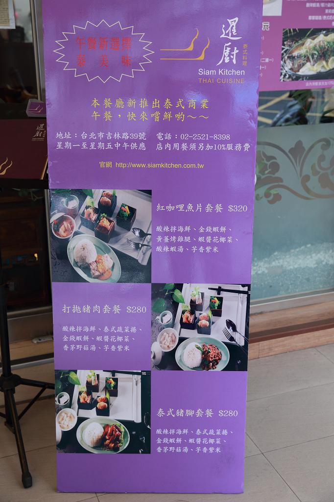 20130422暹廚 (11)