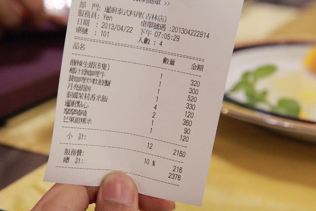 20130422暹廚 (32)