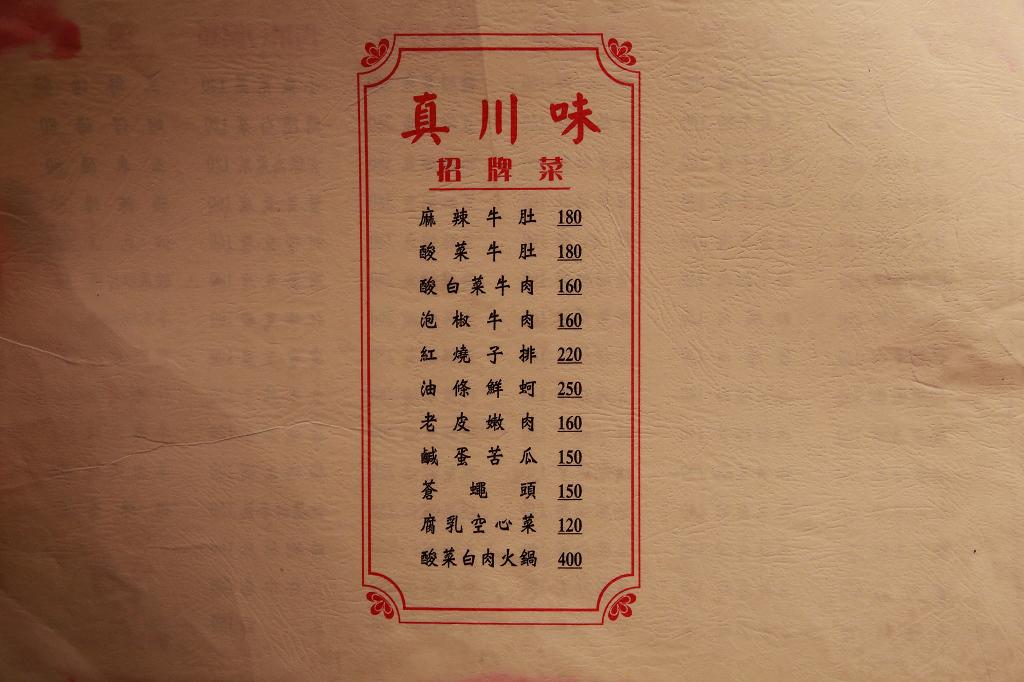 20130423-真川味 (7)