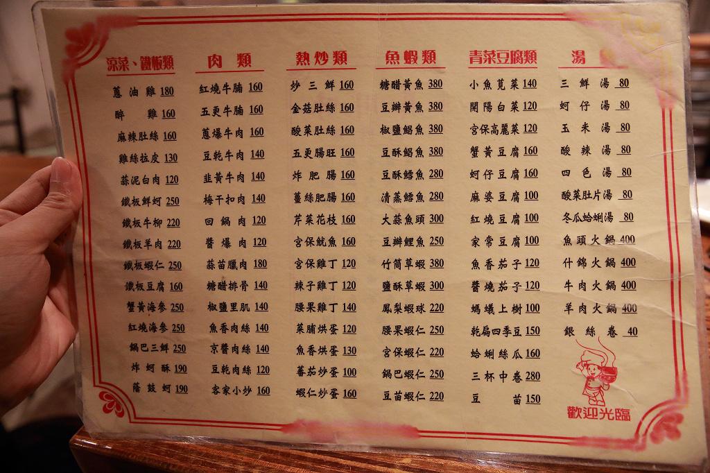 20130423-真川味 (8)