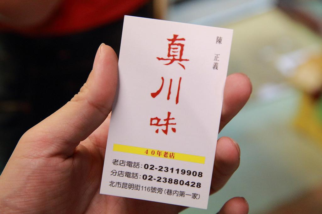 20130423-真川味 (24)