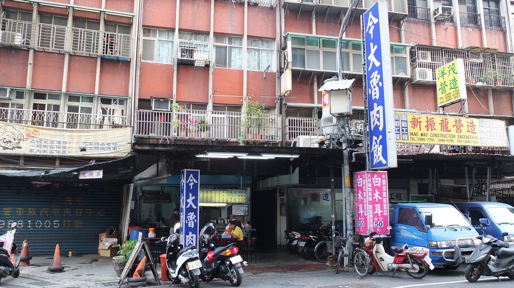 20130424今大魯肉飯 (1)