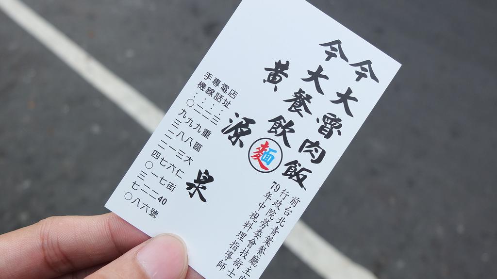 20130424今大魯肉飯 (16)