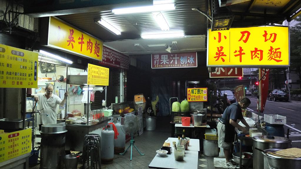 20130425小吳牛肉麵 (1)