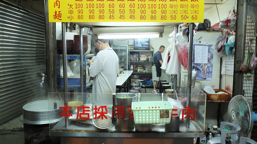 20130425小吳牛肉麵 (3)