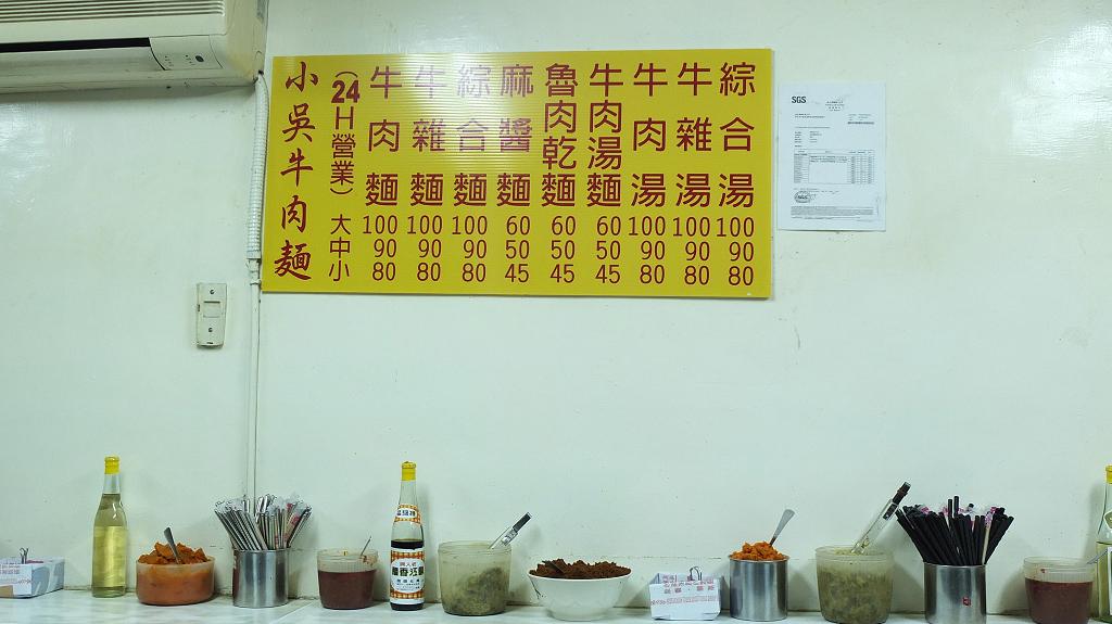 20130425小吳牛肉麵 (5)