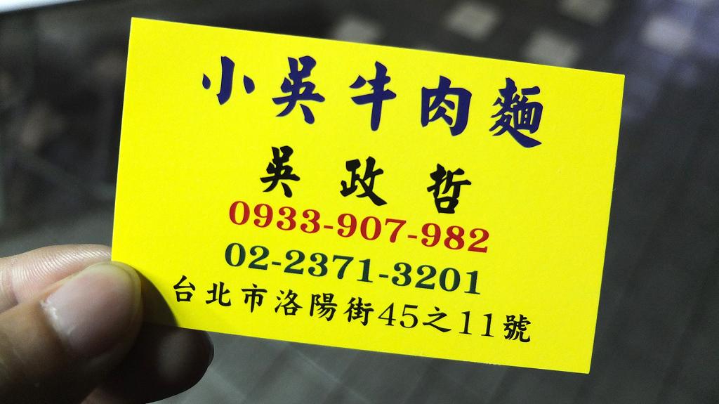 20130425小吳牛肉麵 (23)