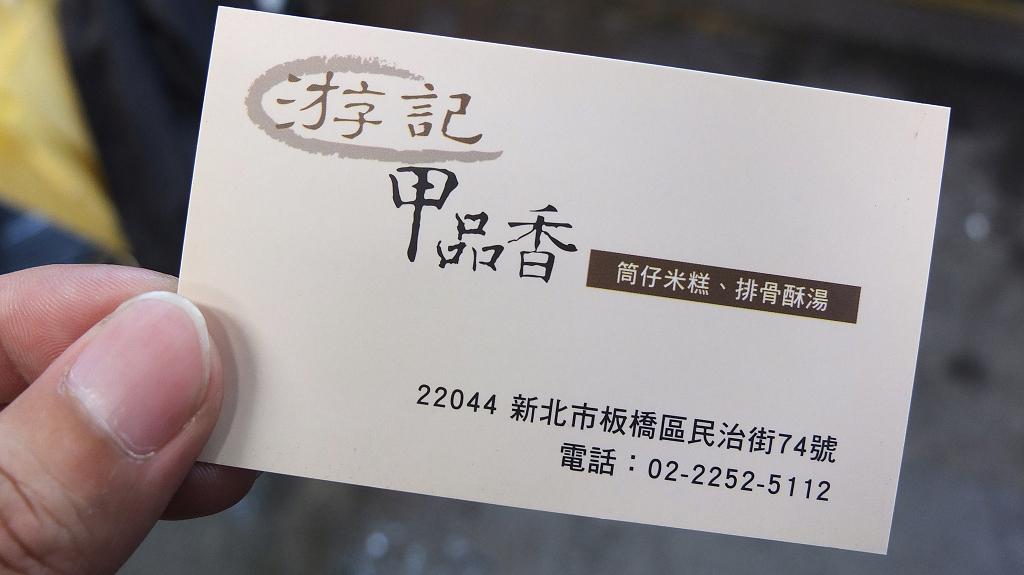 20130425游記筒仔米糕 (13)