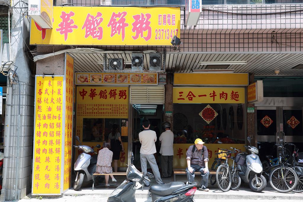 20130508中華餡餅粥 (1)