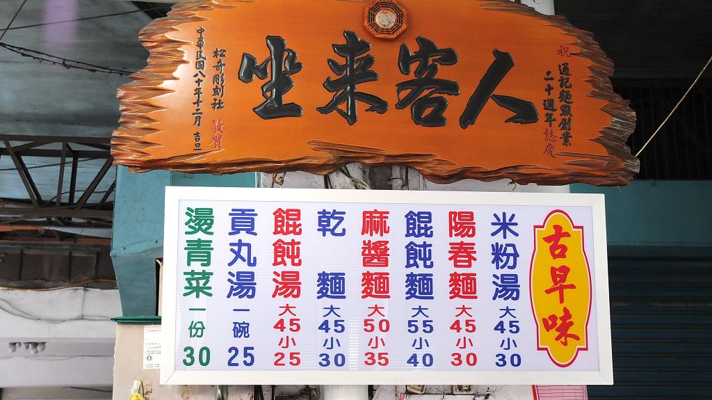 20130504通記陽春麵 (4)