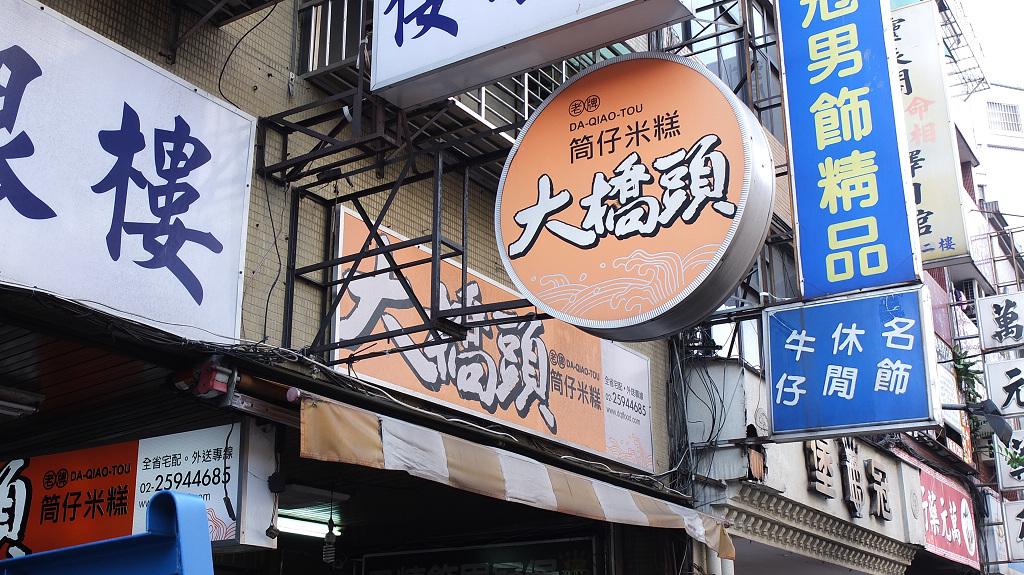 20130514大橋頭筒仔米糕 (1)
