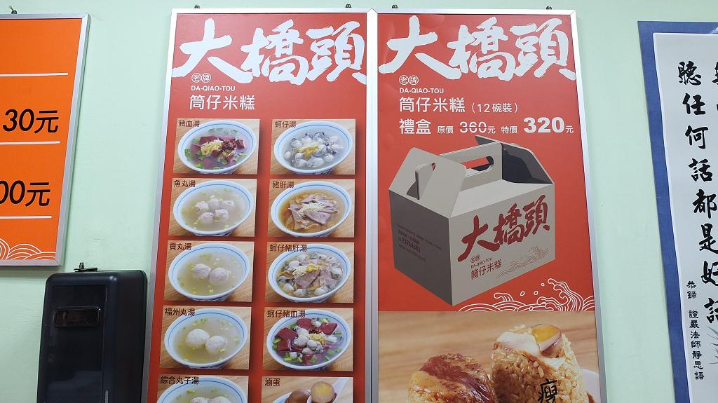 20130514大橋頭筒仔米糕 (7)