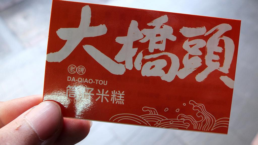20130514大橋頭筒仔米糕 (16)