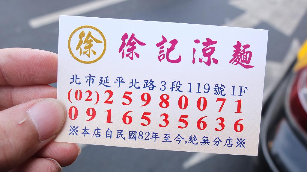 20130514徐州涼麵 (9)