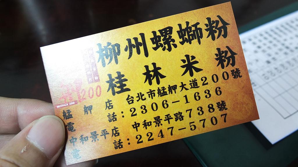 20130515柳州螺螄粉 (17)