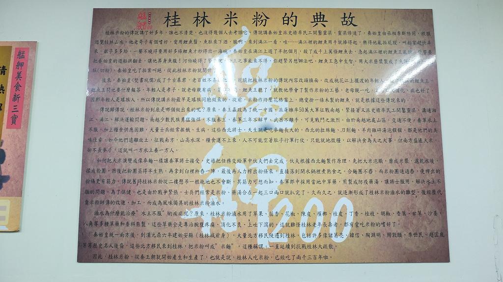 20130515柳州螺螄粉 (7)