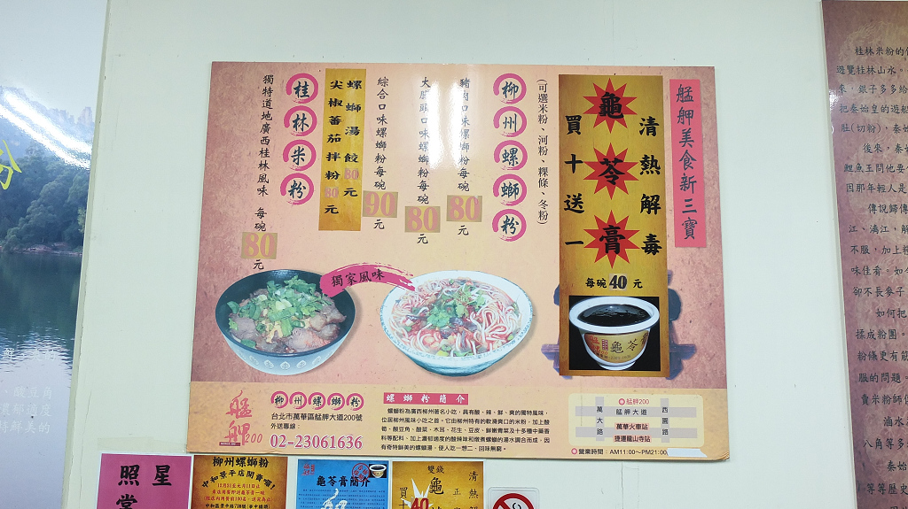20130515柳州螺螄粉 (8)